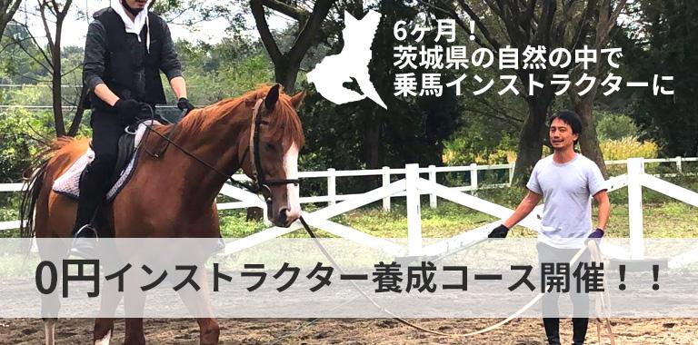 乗馬インストラクター養成コース